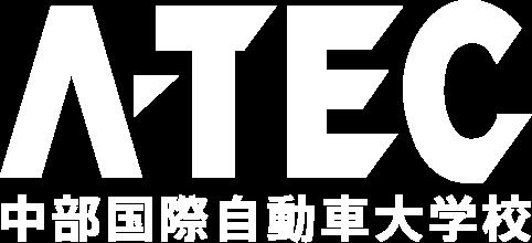 A-TEC 中部国際自動車大学校